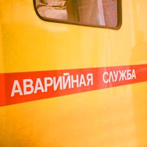 Аварийные службы Димитровграда