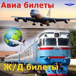 Авиа- и ж/д билеты Димитровграда