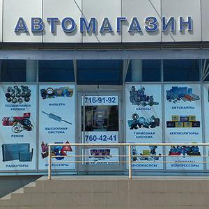 Автомагазины Димитровграда