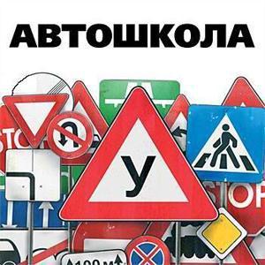 Автошколы Димитровграда