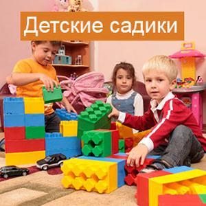 Детские сады Димитровграда