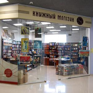 Книжные магазины Димитровграда