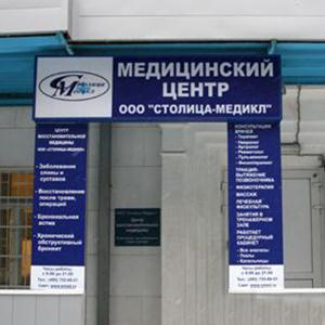 Медицинские центры Димитровграда