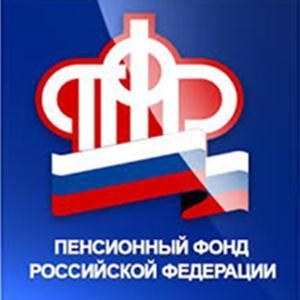 Пенсионные фонды Димитровграда