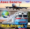 Авиа- и ж/д билеты в Димитровграде