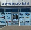 Автомагазины в Димитровграде