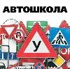 Автошколы в Димитровграде