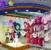 Детские магазины в Димитровграде
