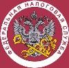 Налоговые инспекции, службы в Димитровграде