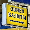 Обмен валют в Димитровграде