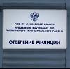 Отделения полиции в Димитровграде