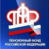 Пенсионные фонды в Димитровграде