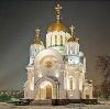 Религиозные учреждения в Димитровграде