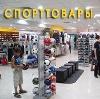 Спортивные магазины в Димитровграде