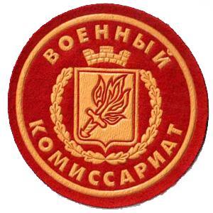 Военкоматы, комиссариаты Димитровграда